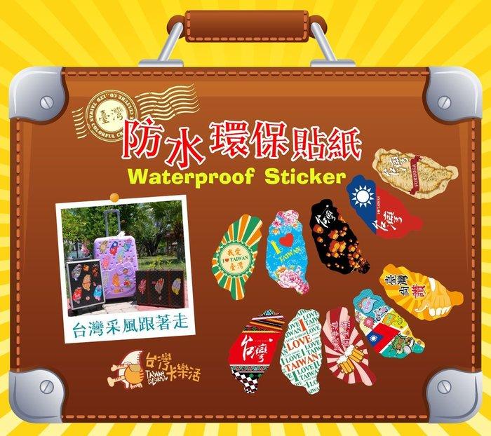台灣采風環保防水貼紙*台灣造型貼紙