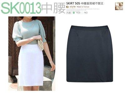 【SK0013】☆ O-style ☆ 中腰 OL直筒裙(不開叉)-日韓流行通勤款