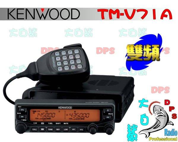 ~大白鯊無線~ KENWOOD TM-V71A 雙頻車機 卡車司機最愛 V71A/V71
