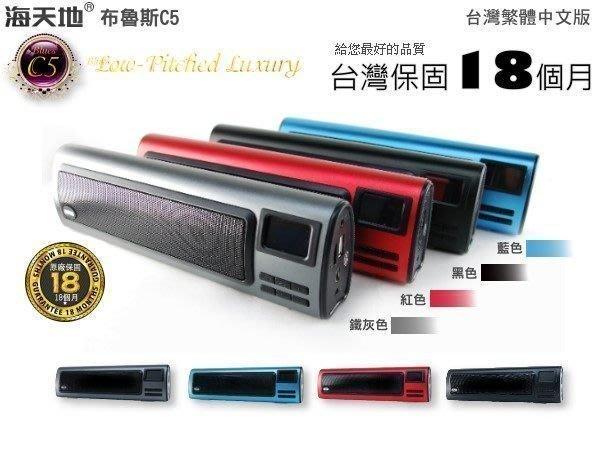 【MP5專家 】海天地 C5 金屬時尚 MP3 插卡 喇叭 音箱 繁體中文歌詞 一鍵錄音 FM 保固18個月