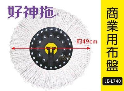 HZ001 好神拖-L740【1布下標區】商業用專用布盤 超大版省時又省力