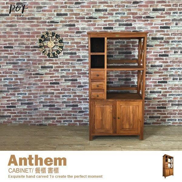 展示櫃 書櫃 收納櫃 邊櫃 櫥櫃全柚木家具【B052-52】品歐家具