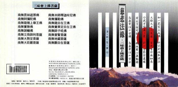 妙蓮華 CG-8510 慈悲法緣(三昧會上佛菩薩)