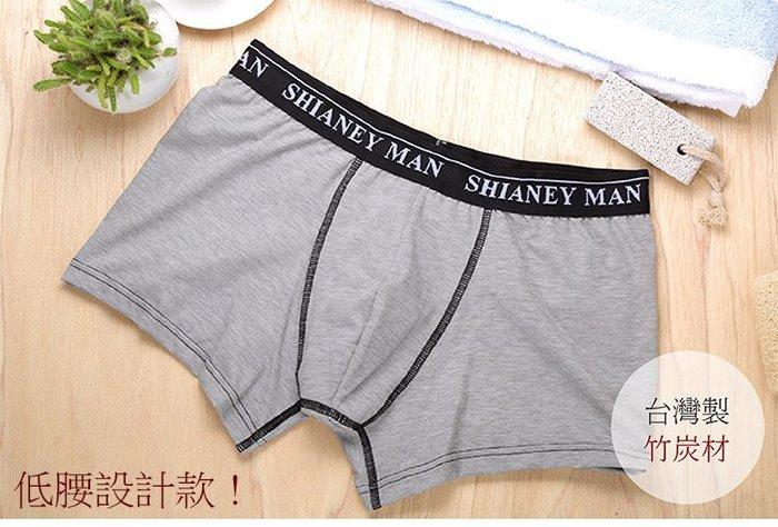 男性竹炭四角褲 (低腰款) 台灣製MIT no. 3001-席艾妮shianey
