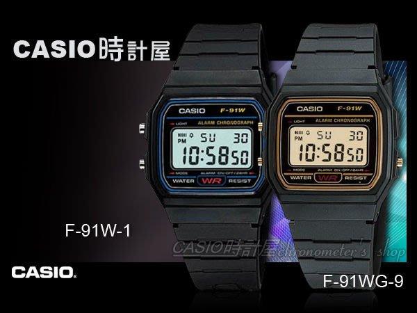 【促銷款】CASIO 時計屋 卡西歐電子錶 F-91W  F-91WG 那一年我們一起追的女孩劇中錶 W-800H