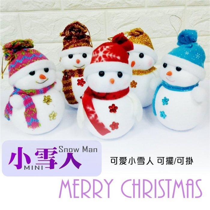小雪人 聖誕雪人 18cm 可當擺飾 可掛聖誕樹