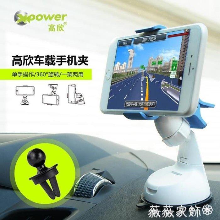 車載支架 車載手機支架出風口汽車用多功慧車內吸盤式儀表台車上導航通用型
