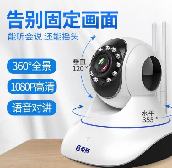 1080P高清無線攝像頭360度全景wifi遠程監控器攝像機 紅外夜視 移動偵測 雙向語音對講#7363
