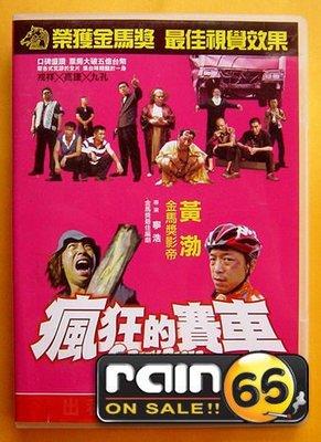 ⊕Rain65⊕正版DVD【瘋狂的賽車】-瘋狂的石頭導演(直購價)