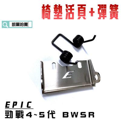 EPIC 椅墊彈簧組 座墊彈簧 + 坐墊活頁 椅墊活頁 白鐵材質 適用 四代戰 五代戰 勁戰五代 BWSR