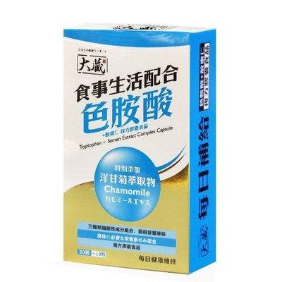 大藏Okura 色胺酸+酸棗仁(40粒) 全新升級新包裝 效期2022.5.24【0102140】【小資屋】