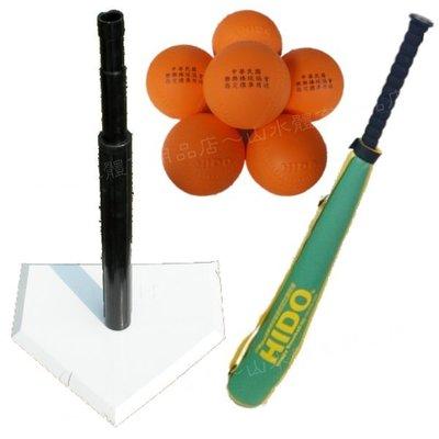 Ψ山水體育用品店Ψ【HIDO 樂樂棒球】強化打擊組 教育部指定品牌(含1根球棒、10顆棒球、1帆布袋、1打擊座)