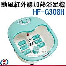 【信源電器】勳風加熱式六滾輪氣泡按摩足浴機 HF-G308H / HFG308H