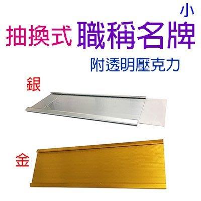 【A41】鋁製職稱名牌5.7x20.5cm/抽換名牌 隔間名稱牌 門口標示牌 鋁牌 狀態切換門牌 鋁標示牌 名稱牌 牆上