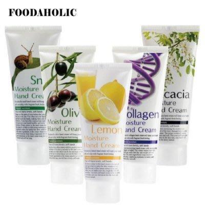 韓國 FOODAHOLIC 保濕護手霜 100ml 《檸檬/蝸牛/膠原蛋白/橄欖》四款任選✪棉花糖美妝香水✪