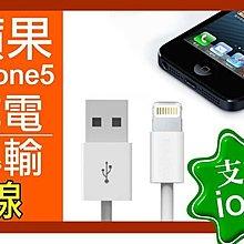 【傻瓜批發】iPhone 普通線 傳輸線 充電線 蘋果 lightning ipad i5 i6 i7 6s plus