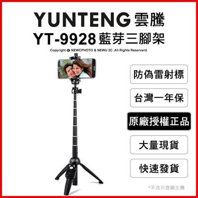 【薪創新竹】免運 雲騰 YUNTENG YT-9928 藍芽自拍桿+三腳架 自拍器 直播