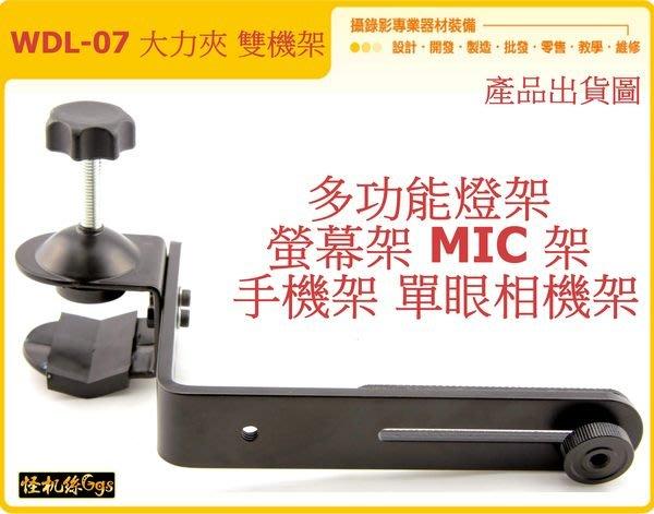 怪機絲 WDL-07 大力夾 雙機架 多功能燈架  螢幕架 MIC 架  手機架 單眼相機架