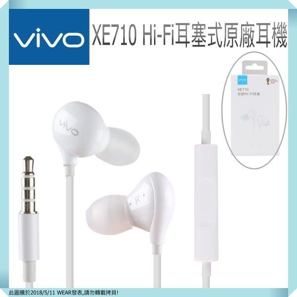 【吊卡盒裝】VIVO X21 XE710 原廠耳機,Hi-Fi線控耳塞式,適用iPhone、安卓 V9 V7+ APEX