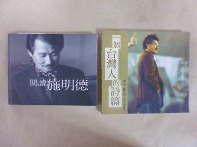 明星錄*2002年施明德(簽名)閱讀施明德.及一個台灣人的詩篇.共2本(m18)