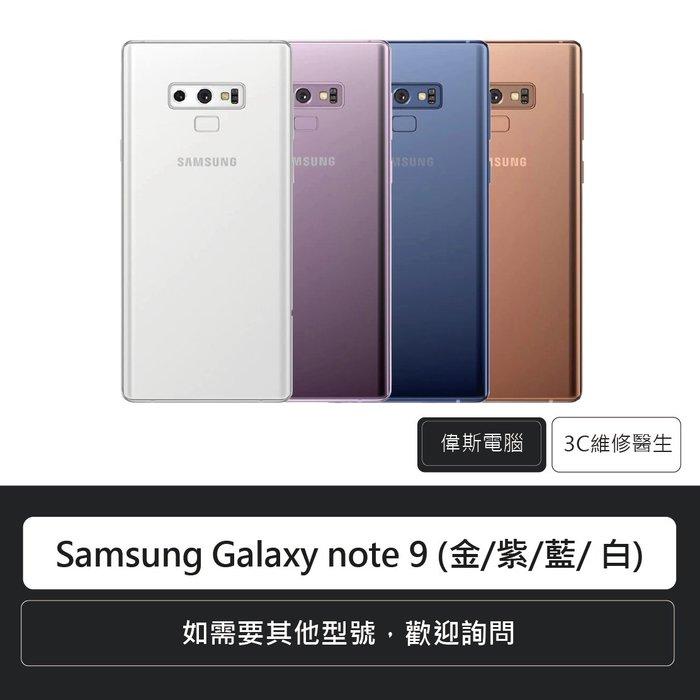 ☆偉斯電腦☆三星 Samsung Galaxy Note 9 (金/紫/藍/白)6.4吋 6G/128G 原廠手機 空機