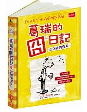 *小愛愛童書*【小天下】葛瑞的囧日記4 辛酸的夏天(原遜咖日記)