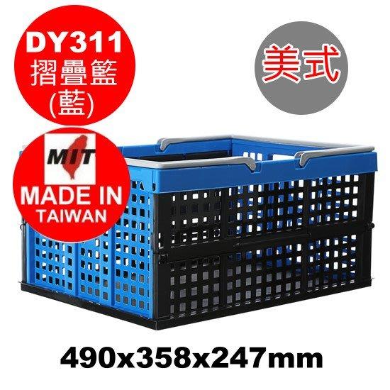 OutLet/6入/大美式手提摺疊箱(藍)/手提摺疊箱/摺疊籃/車上收納/收納籃/置物籃/直購價