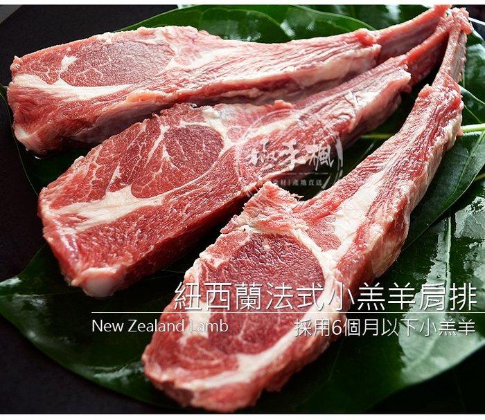 極禾楓肉舖◎小羔羊羊肩排~1公斤入$650