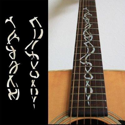 園之屋 現貨 日本 Inlay sticker 珍珠白色 抽象歌德 琴格貼紙 民謠吉他 電吉他