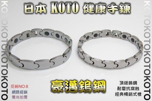 【威利購】網路特約經銷 KOTO 鈦/鍺/磁石健康手鍊【B-2180】豪邁鎢鋼 / 亮黑
