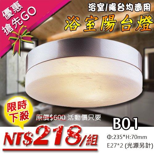 §LED333§(33HB01)吸頂燈 浴室 廚房 陽台 走廊 室內 樓梯間 雲彩玻璃 E27燈座*1 可裝LED燈泡