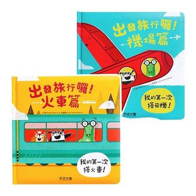【媽媽倉庫】立體書-出發旅行囉!機場篇/火車篇 童書 故事書