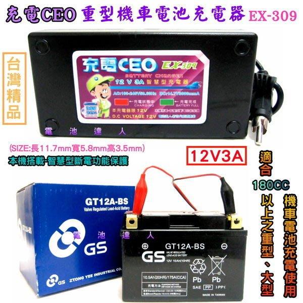 EX-309 智慧型-機車充電機/充電器 YUASA湯淺 YTX12 YTX14 12號機車電池-電瓶適用 超商取貨