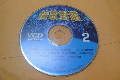 紫色小館-87-1-------情歌對唱2