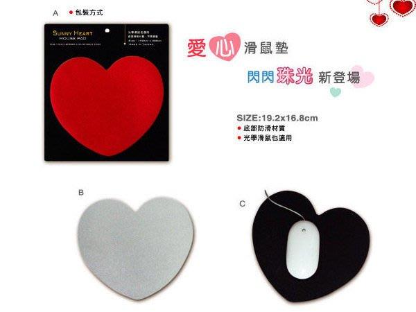 滑鼠墊 ( 愛心滑鼠墊SPB-22 ) 軟 可捲 方便攜帶 珠光  銀/黑色 見證愛情 I-HOME愛雜貨
