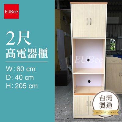 【優彼塑鋼】2尺高電器櫃/附插座/置物...