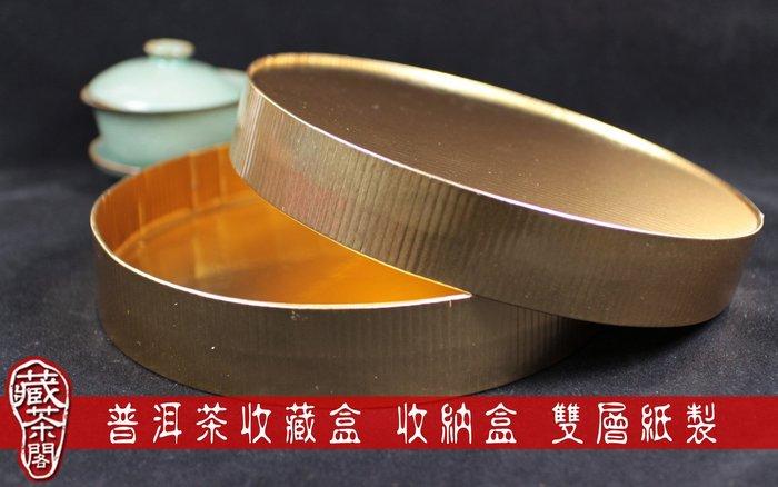 【藏茶閣】普洱茶 茶盒 奢華金 收藏盒 收納盒 圓型紙盒 優於瓦楞紙製品 台灣製造 超商取貨最多10個