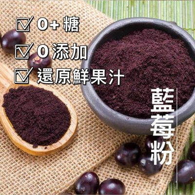 100% 藍莓 凍乾蔬果粉 50克