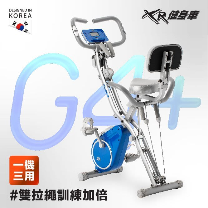 《贈地墊》XR磁控健身車-G4+ 雙拉繩款 12段阻力 皮帶傳動 臥式 直立式 可摺疊 X-Bike 飛輪單車 腳踏車
