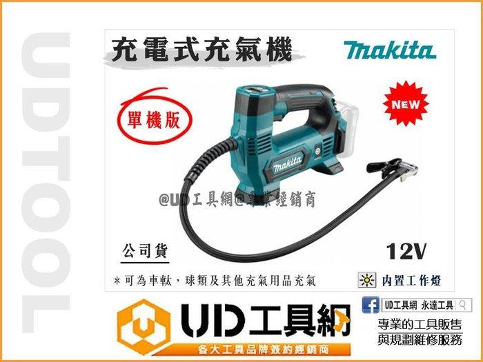 @UD工具網@ Makita 牧田 充氣機 充電式 打氣機 12v鋰電 MP100DZ 單機版 輪胎充氣 附工作燈 胎壓
