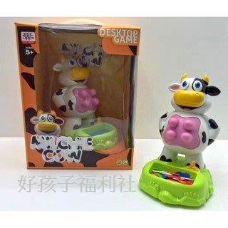 【好孩子福利社】最新款 小心奶牛 整人夾骨頭的噴水奶牛 偷骨頭噴水 嚇人玩具 桌遊