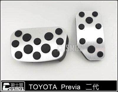TOYOTA Previa 一代【剎車/油門防滑踏板】原廠交換型/直上安裝/高雄汽車配件專業COSMOS