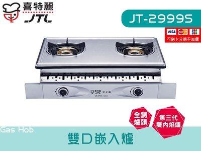 JT-2999S 雙口嵌入爐 第三代雙內焰爐 全銅爐頭 除油煙機 烘碗機 瓦斯爐 廚具 櫻花 喜特麗 系統廚具 JV