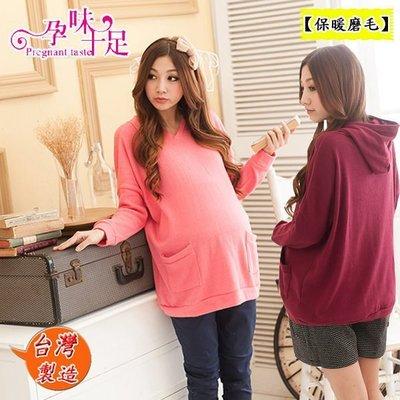 雙口袋素色厚刷毛孕婦連帽上衣 3色 台灣製【CNI3199】孕味十足 孕婦裝