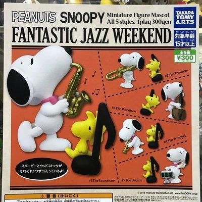 最後一套 日版 全新 Snoopy Figure Collection Fantastic Jazz Weekend 史路比 Peanuts 全五種 現貨 扭蛋