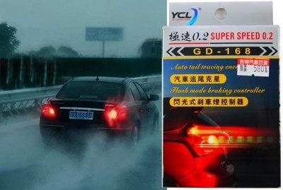 【吉特汽車百貨】YCL 極速0.2 煞車閃爍器 急煞閃爍功能 汽車追尾剋星 煞車燈控制器 緊急煞車 閃爍警示 急煞功能