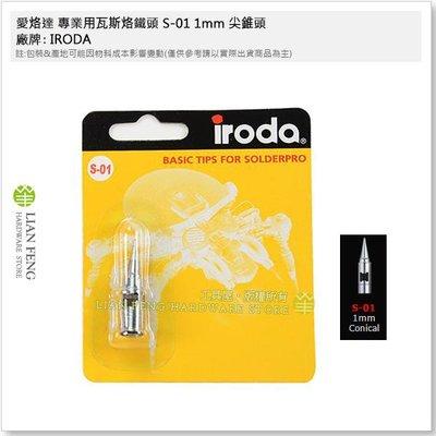 【工具屋】*含稅* IRODA 愛烙達 專業用瓦斯烙鐵頭 S-01 1mm 尖型 尖錐頭 瓦斯焊槍 PRO-70