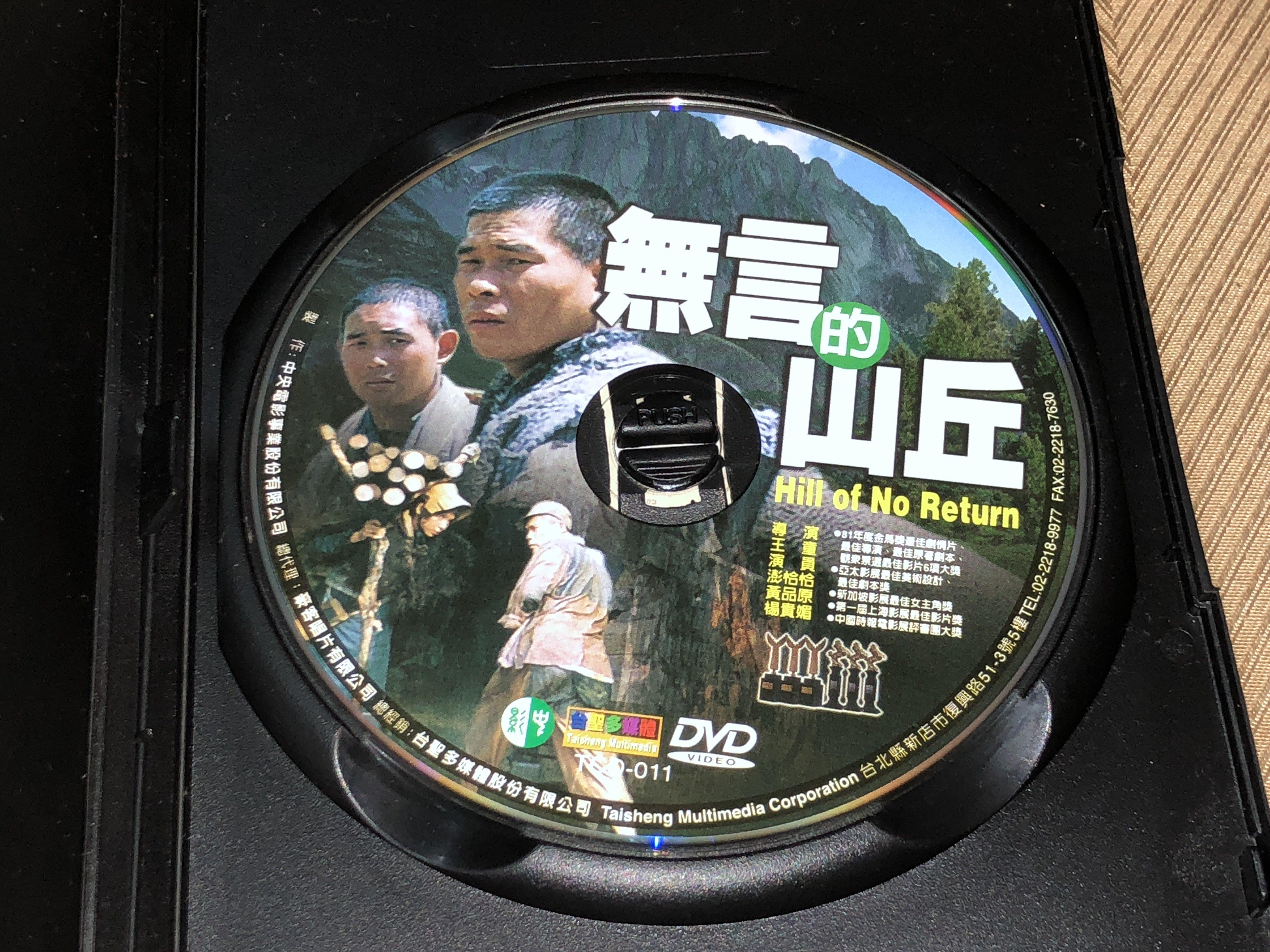 【李歐的二手國片】片況幾乎全新 楊貴媚 彭恰恰 黃品源 無言的山丘 DVD 下標=結標
