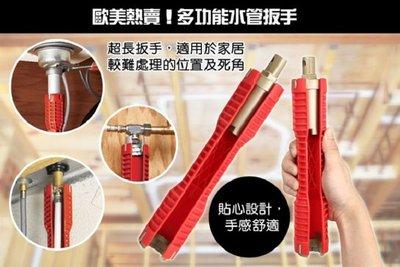 【NF486】多功能水管扳手 水龍頭板手 加長板手 螺絲螺母扳手 多功能雙頭水管扳手/水龍頭套筒扳手