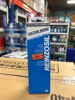 『油工廠』 VICTOR REINZ REINZOSIL 超級耐高溫墊片膠 (灰色) 70ml 福士 墊片膠 汽缸膠
